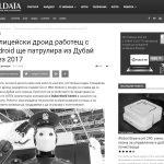 PR-article