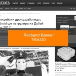 Rollband-Banner-750x200