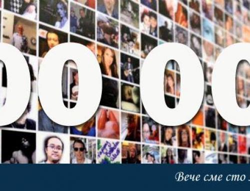 Над 100 000 харесват Kaldata.com във Facebook